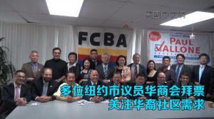 多位纽约市议员华商会拜票  关注华裔社区需求