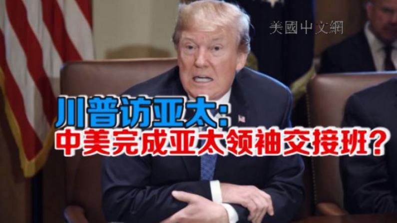 川普访亚太:中美完成亚太领袖交接班?