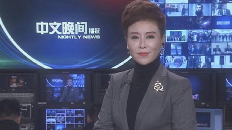 2017年11月02日中文晚间播报