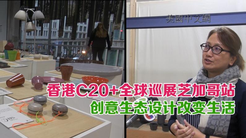 香港C20+全球巡展芝加哥站 创意生态设计改变生活