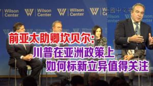 坎贝尔:川普的亚洲政策框架值得关注