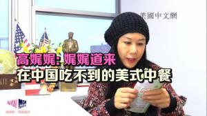 高娓娓: 娓娓道来 在中国吃不到的美式中餐