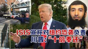 """ISIS宣称对纽约恐袭负责 川普:""""十倍奉还"""""""