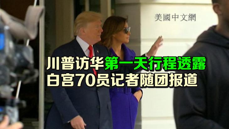 川普访华第一天行程透露  白宫70员记者随团报道
