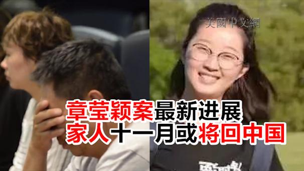 章莹颖案最新进展 家人十一月或将回中国