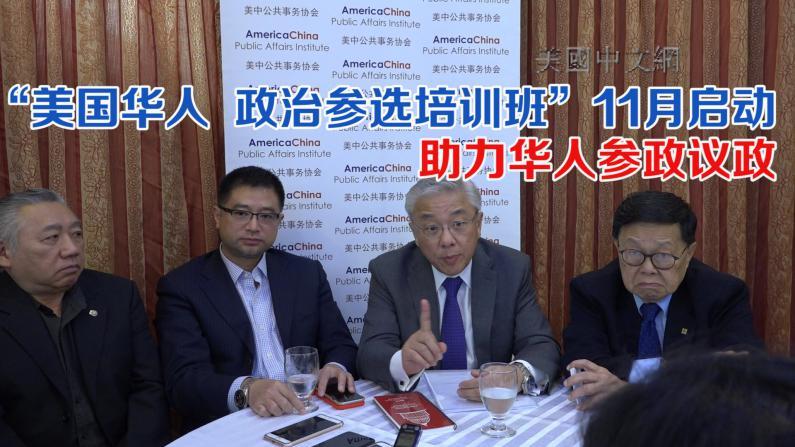 """美国华人参选培训班""11月启动助力华人参政议政"