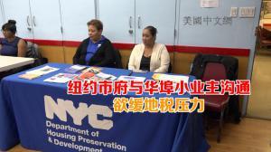 纽约市府与华埠小业主沟通欲缓地税压力