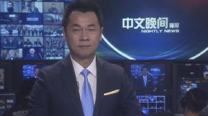 2017年11月03日中文晚间播报