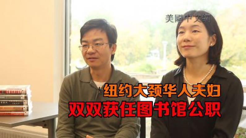 纽约大颈华人夫妇  双双获任图书馆公职