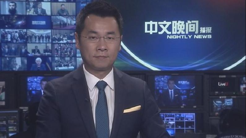 2017年11月04日中文晚间播报