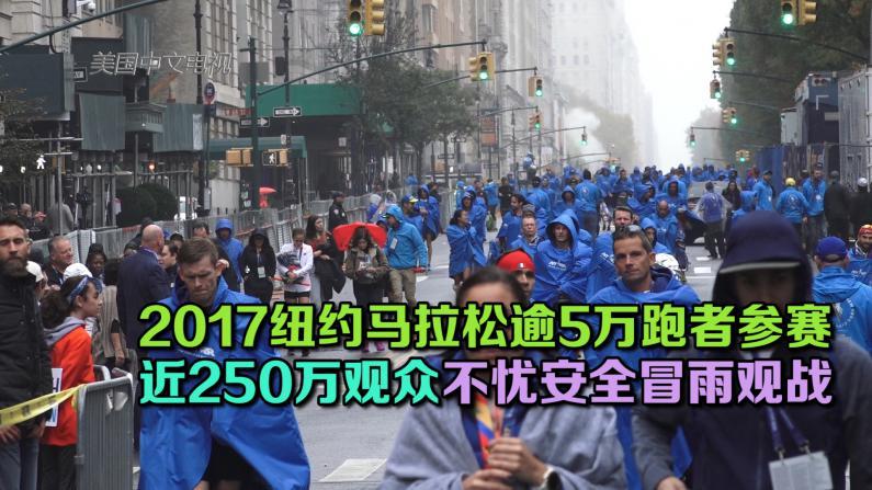 2017纽约马拉松 数百万观众冒雨观战