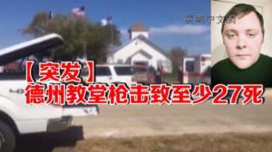 德州小镇教堂爆枪击血案 已致至少27死数十伤