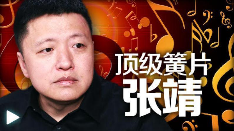 张靖 中国顶级簧片的诞生