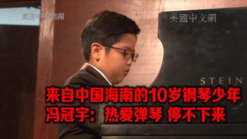 华裔钢琴少年崭露世界舞台 冯冠宇:热爱钢琴 热爱家乡