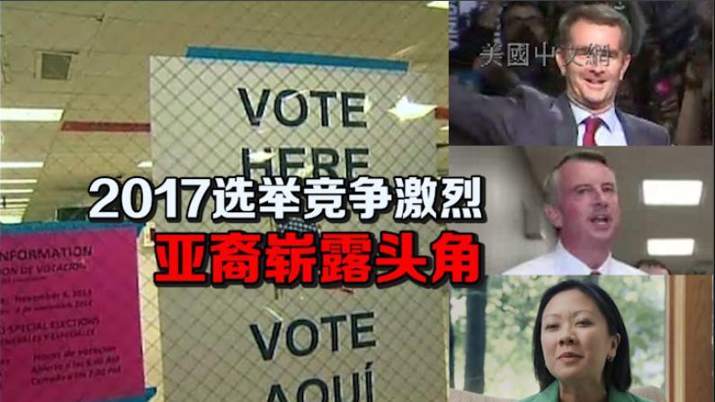 2017选举竞争激烈 亚裔参政崭露头角