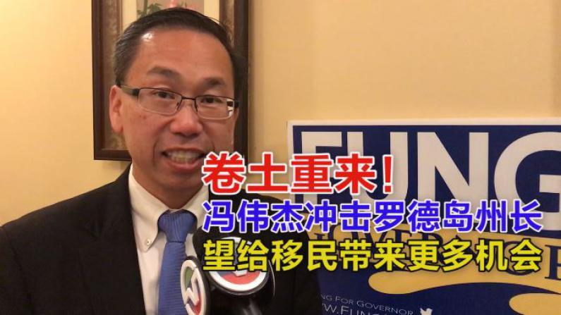冯伟杰再次冲击罗德岛州长 望给移民带来更多机会