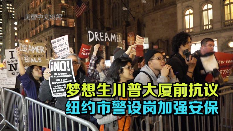 梦想生川普大厦前抗议 纽约市警设岗加强安保