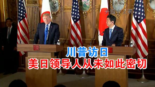 川普访日本 美日领导人从未如此密切