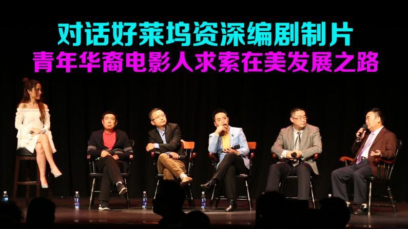 对话好莱坞资深编剧制片 青年华裔电影人求索在美发展之路