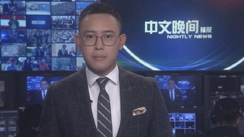 2017年11月06日中文晚间播报