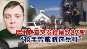 """德州教堂突发枪案致27死 """"枪手曾威胁过岳母"""""""