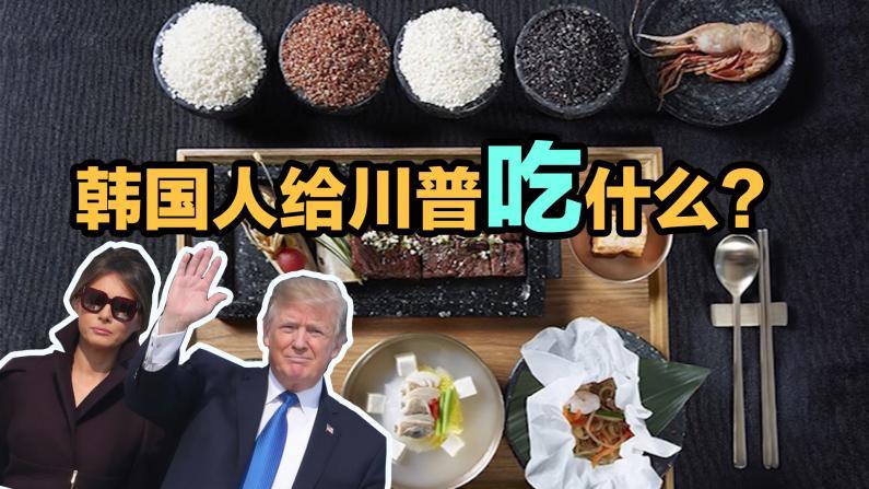 韩国人给川普吃什么?