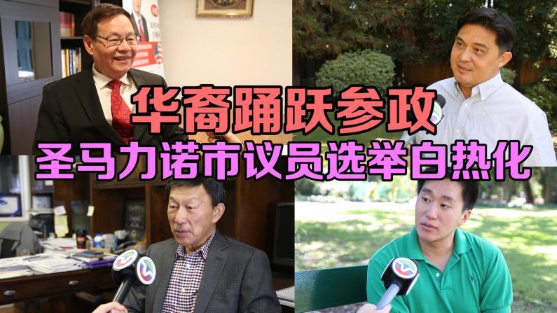 华裔踊跃参政 圣马力诺市议员选举白热化