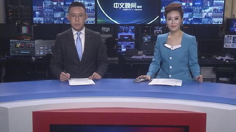 2017年11月07日中文晚间播报