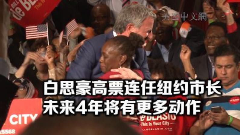 白思豪高票连任纽约市长 未来4年将有更多动作