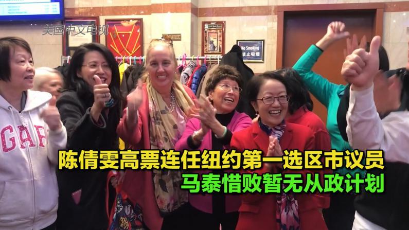 陈倩雯高票成功连任纽约市议员 马泰含泪落败暂无从政计划