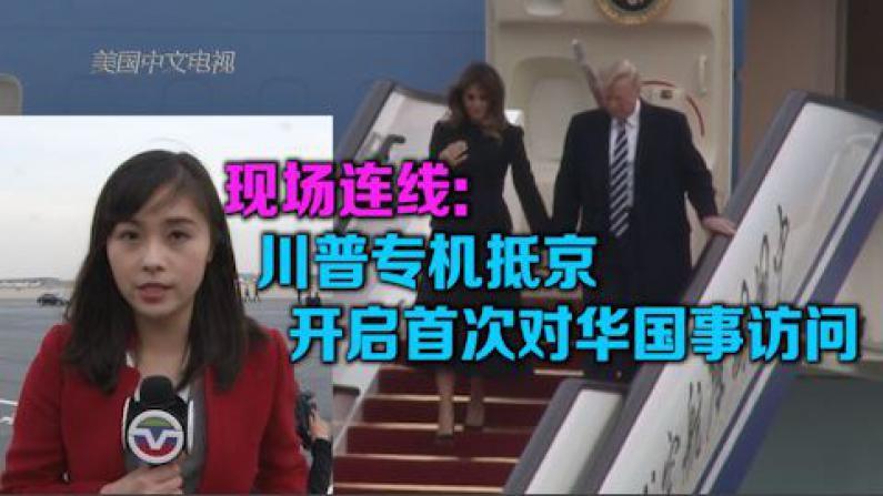 记者直击川普乘空军一号抵京 开启首次对华国事访问