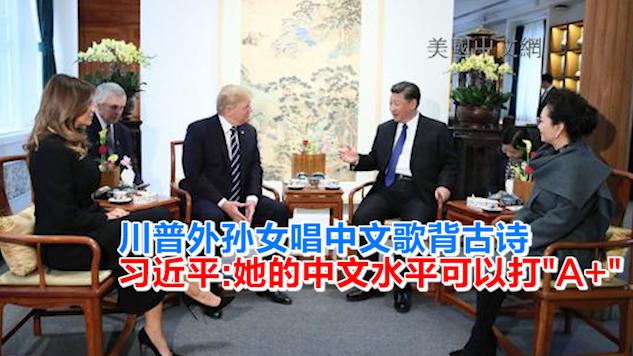 川普向习近平夫妇展示外孙女用中文唱歌视频