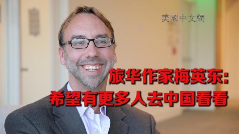 美国旅华作家梅英东:希望我的书能让更多人去中国看看