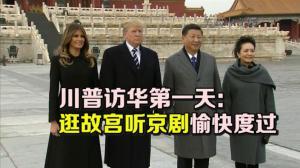 川普访华第一天:逛故宫听京剧愉快度过