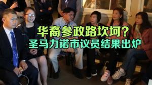 华裔参政路坎坷? 圣马力诺市议员结果出炉