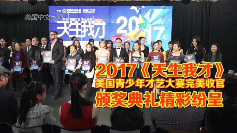 2017《天生我才》美国青少年才艺大赛颁奖典礼精彩纷呈