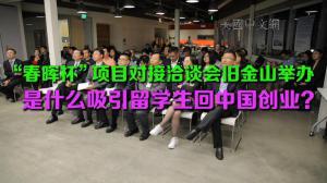 """""""春晖杯""""项目对接洽谈会旧金山举办 是什么吸引留学生回中国创业?"""