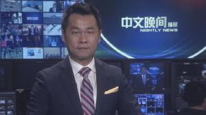 2017年11月08日中文晚间播报