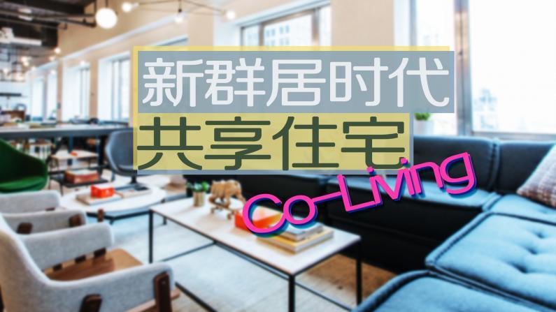 房产投资新名词:共享住宅Co-Living