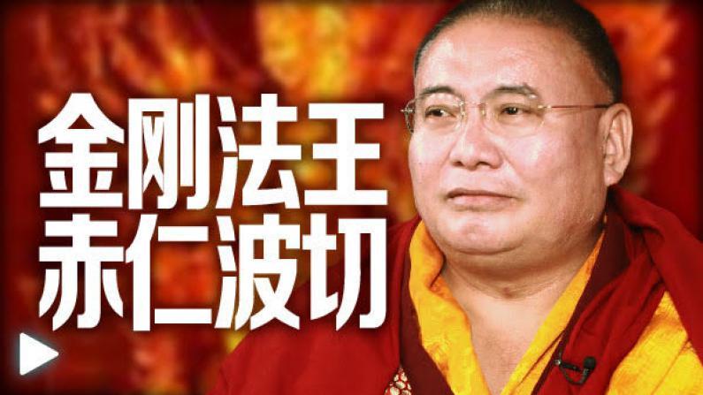 赤仁波切 佛法与梵文