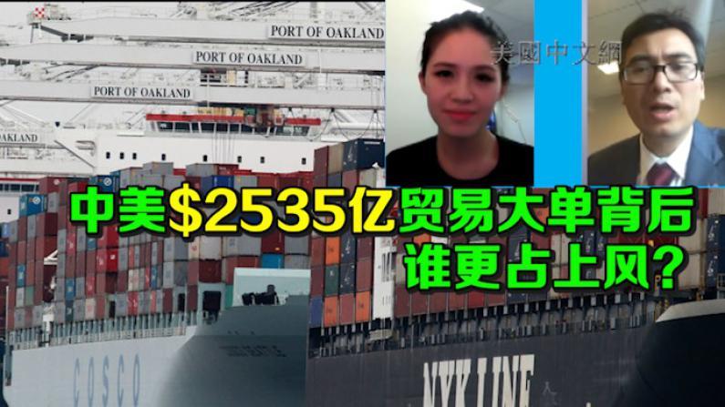 中美$2535亿贸易大单背后的博弈 谁更占上风?