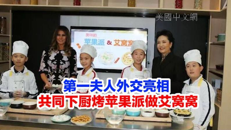 第一夫人外交亮相 共同下厨烤苹果派做艾窝窝