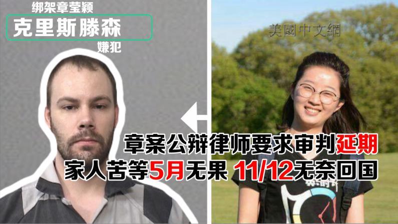章案公辩律师要求审判延期 家人苦等5月无果 11/12无奈回国