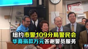 纽约市警109分局警民会 华裔捐款万元答谢警员服务