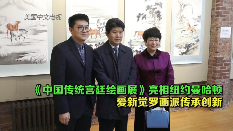 《中国传统宫廷绘画展》亮相纽约曼哈顿  爱新觉罗画派传承创新