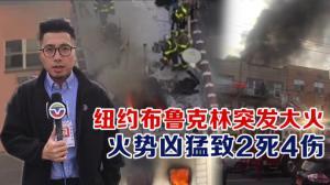 纽约布鲁克林突发大火 火势凶猛致2死4伤