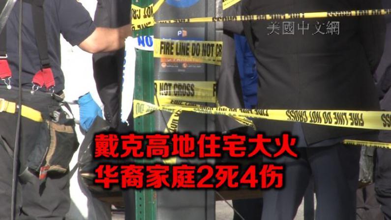 纽约戴克高地清晨大火 华裔家庭身陷火海2死4伤