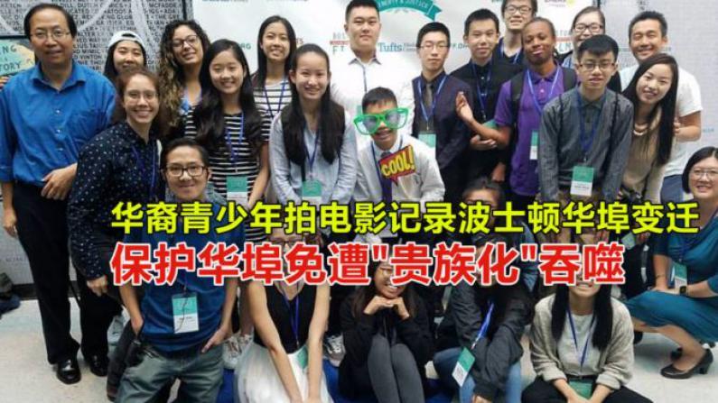 华裔青少年拍电影记录波士顿华埠变迁