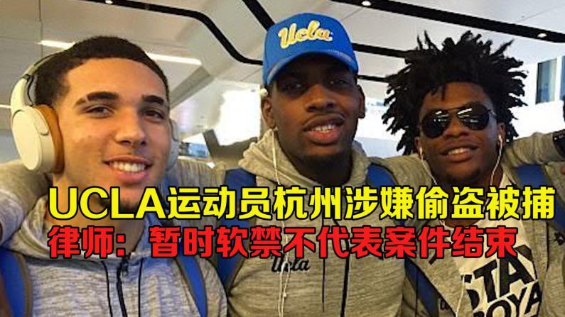 律师分析UCLA运动员涉嫌盗窃杭州被捕事件