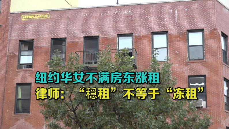 纽约华女不满房东涨租 律师表示穏租不等于冻租